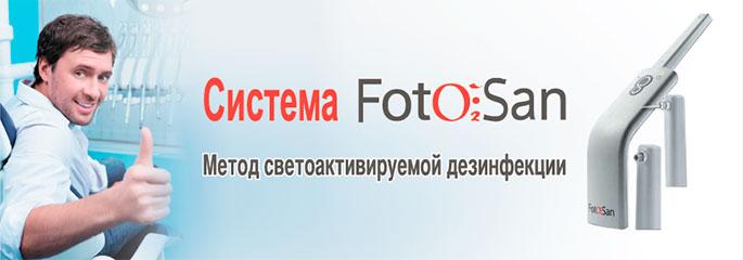fotosan